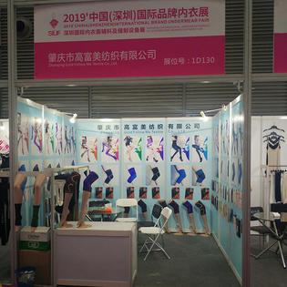 Shenzhen Underwear Exhibition